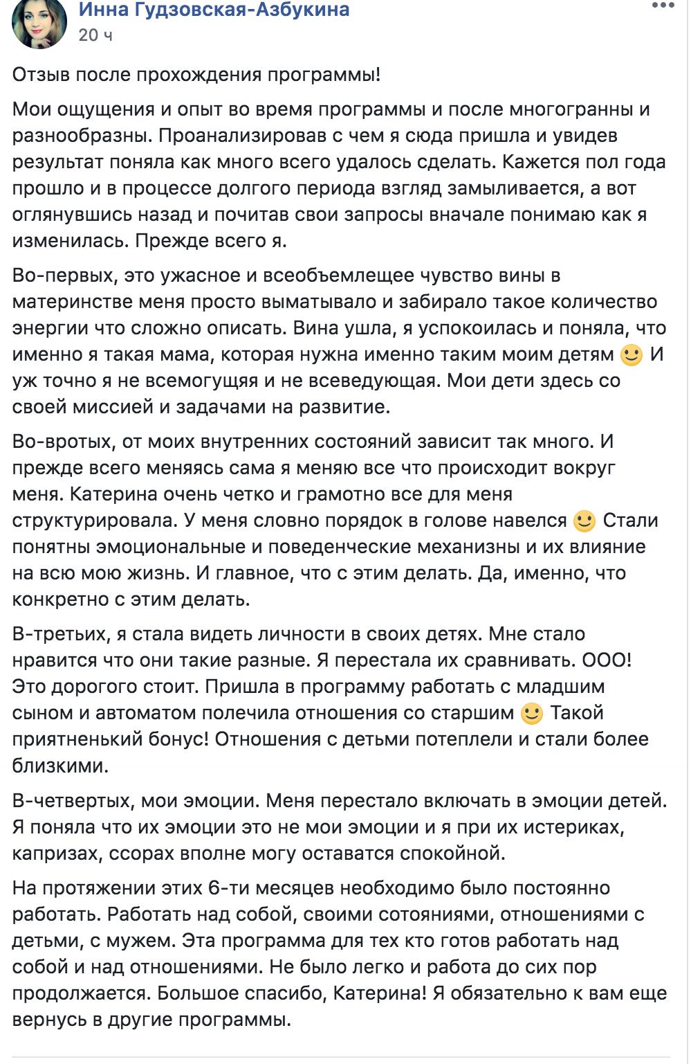 Гудзовская