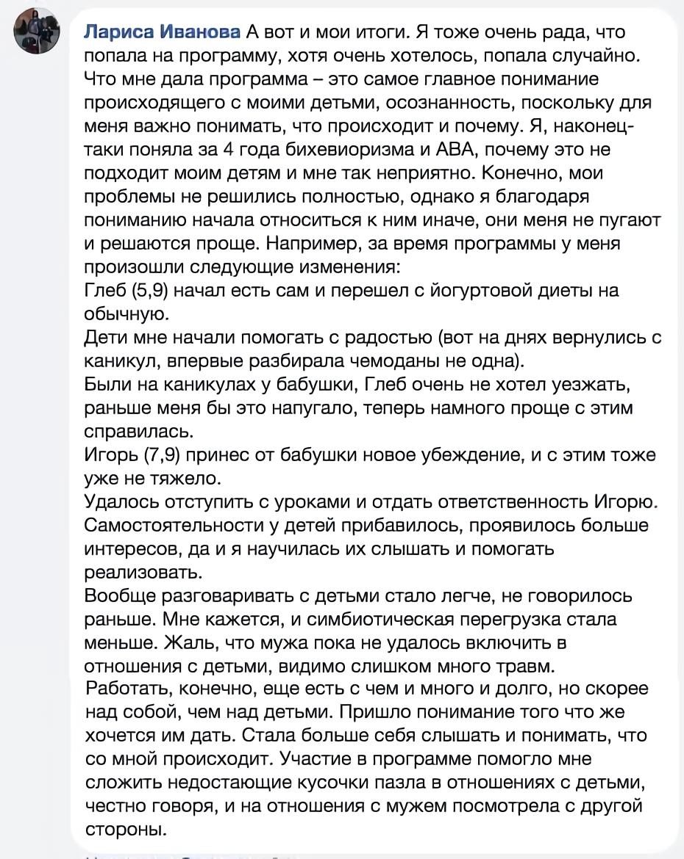 Иванова Л